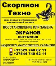 Восстановление,  замена ЭКРАНОВ ноутбуков Полоцк