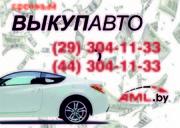 Купим ваш автомобиль (иномарку) СРОЧНО! В Полоцке и районе