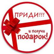 Приди и получи подарок