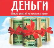 Выгодный кредит в Полоцке и Новополоцке