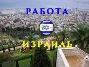 Трудоустройcтво зa pубежом в Израилe